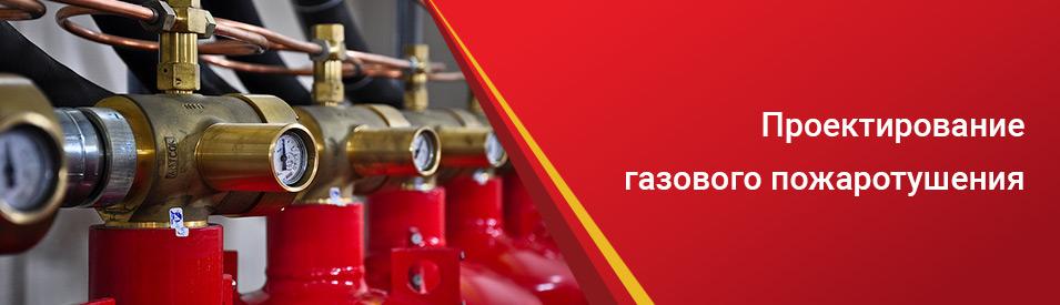 Заказать проект газового пожаротушения от ПТМ24 в Москве и области