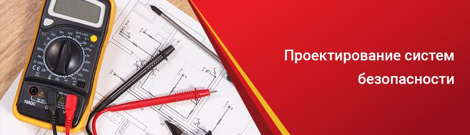 Проект системы безопасности от ПТМ24