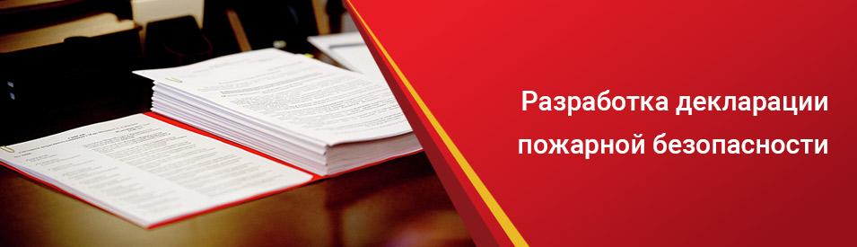 Заказать разработку пожарной декорации в Москве от ПТМ24