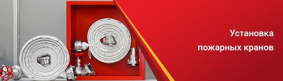 Заказать обслуживание пожарных кранов в ПТМ24